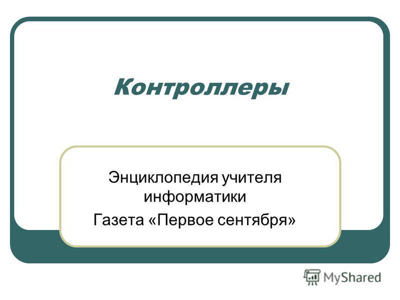 Контроллеры Энциклопедия учителя информатики Газета «Первое сентября»
