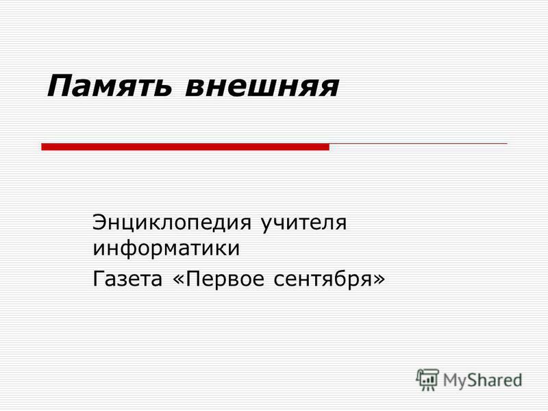 Память внешняя Энциклопедия учителя информатики Газета «Первое сентября»