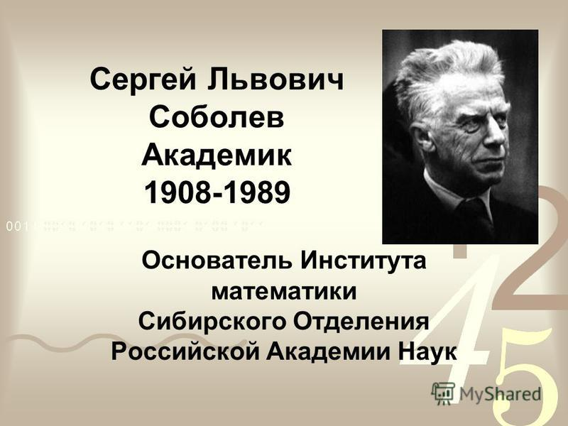 Сергей Львович Соболев Академик 1908-1989 Основатель Института математики Сибирского Отделения Российской Академии Наук