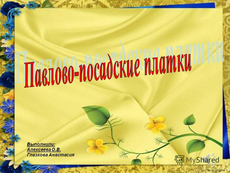 Выполнили: Алексеева О.В. Глазкова Анастасия