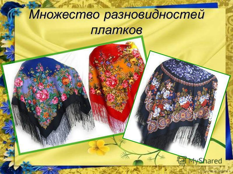 Множество разновидностей платков