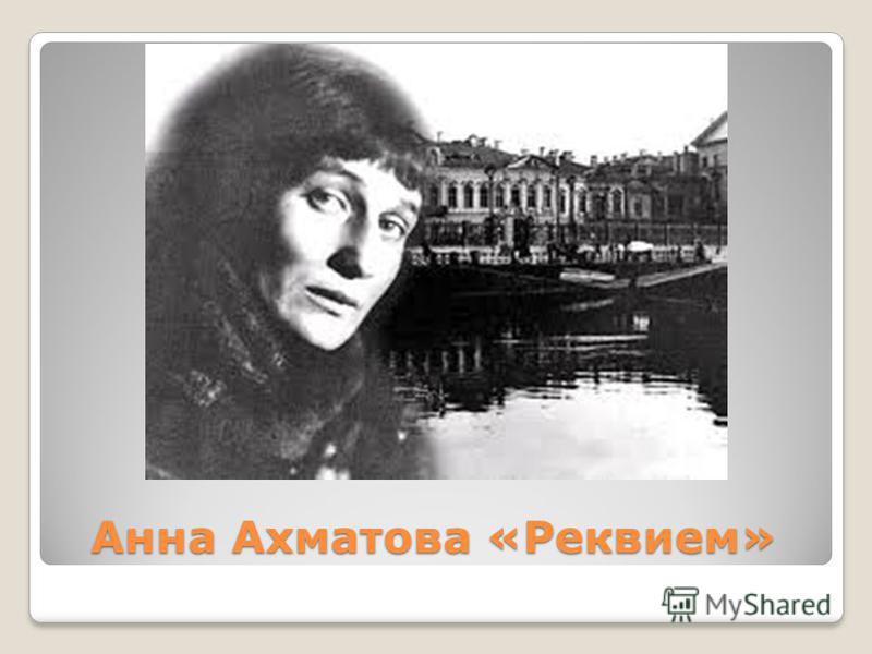 anna akhmatova requiem essay Akhmatova analysis anna akhmatova's requiem is a lamentation voronezh' and 'everything is looted' by anna akhmatova essay.