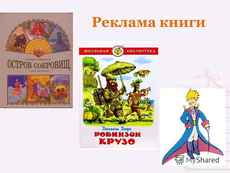 Реклама книги