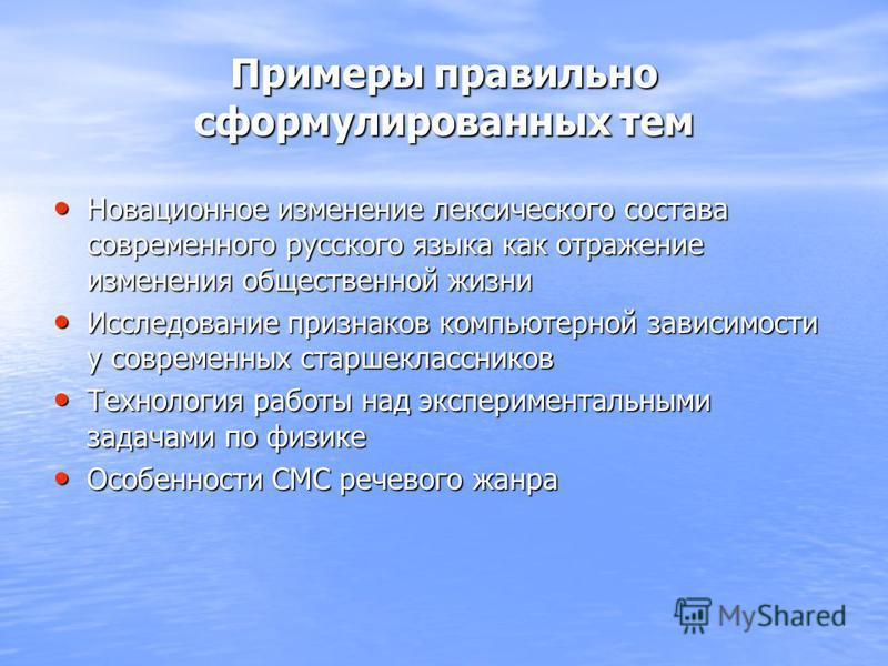 Примеры правильно сформулированных тем Новационное изменение лексического состава современного русского языка как отражение изменения общественной жизни Новационное изменение лексического состава современного русского языка как отражение изменения об