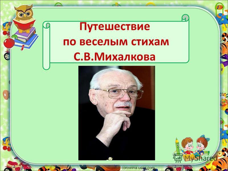 Путешествие по веселым стихам С.В.Михалкова corowina.ucoz.com