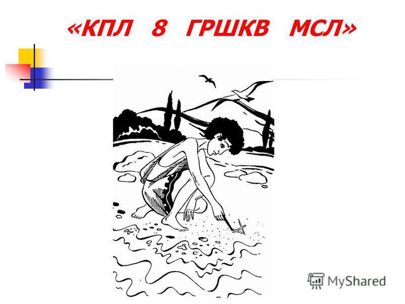 «КПЛ 8 ГРШКВ МСЛ»
