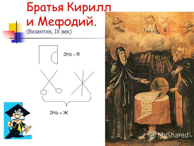 Братья Кирилл и Мефодий. (Византия, IX век) Это - Я Это – Ж