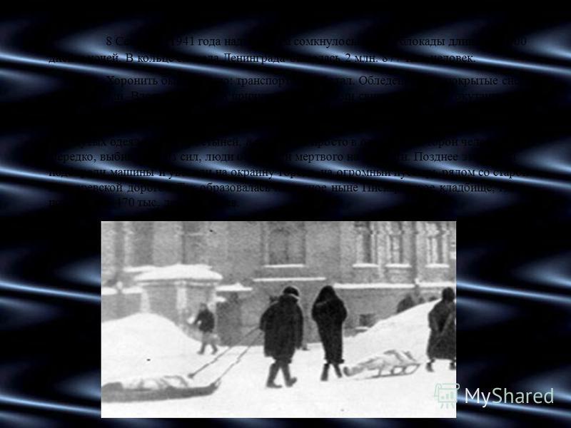 * * * … И летели листовки с неба На пороге замёрзших квартир: «Будет хлеб. Вы хотите хлеба?..» «Будет мир, Вам не сниться мир?» Дети, плача, хлеба просили. Нет страшнее пытки такой. Ленинградцы ворот не открыли И не вышли к стене городской. Без воды,