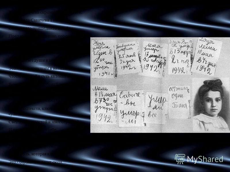 В декабре 1941 – январе 1942 года начинает действовать ледовая «Дорога жизни» по льду Ладожского озера и в Ленинград поступает полноценная ржаная и пшеничная мука. Беря начало в Ленинграде, Дорога жизни должна была идти старинным большаком до берега