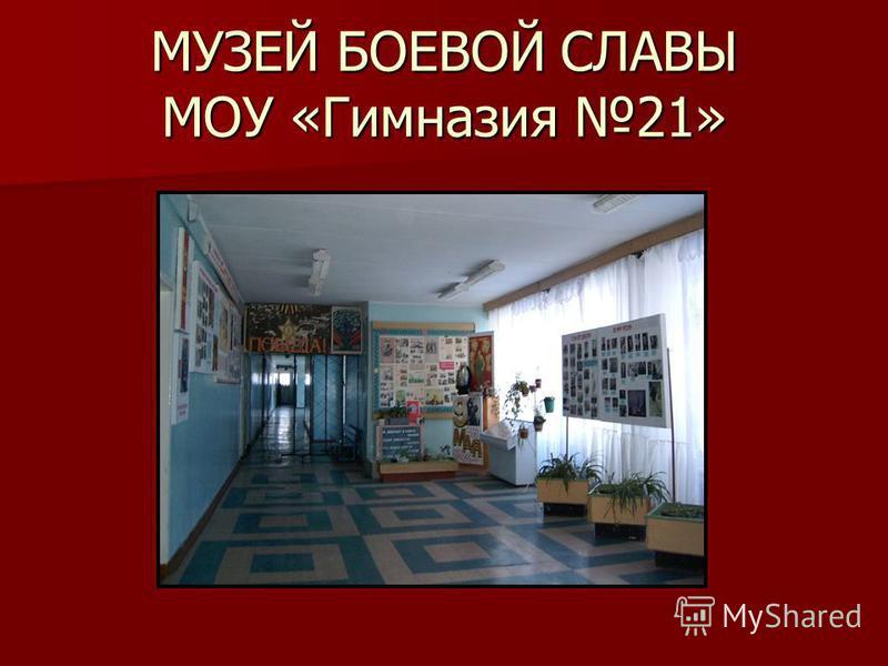 МУЗЕЙ БОЕВОЙ СЛАВЫ МОУ «Гимназия 21»
