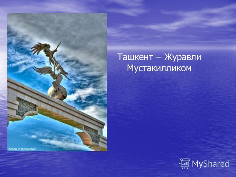 Ташкент – Журавли Мустакилликом