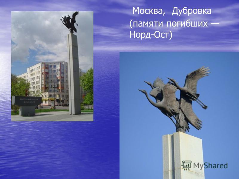 Москва, Дубровка (памяти погибших Норд-Ост)