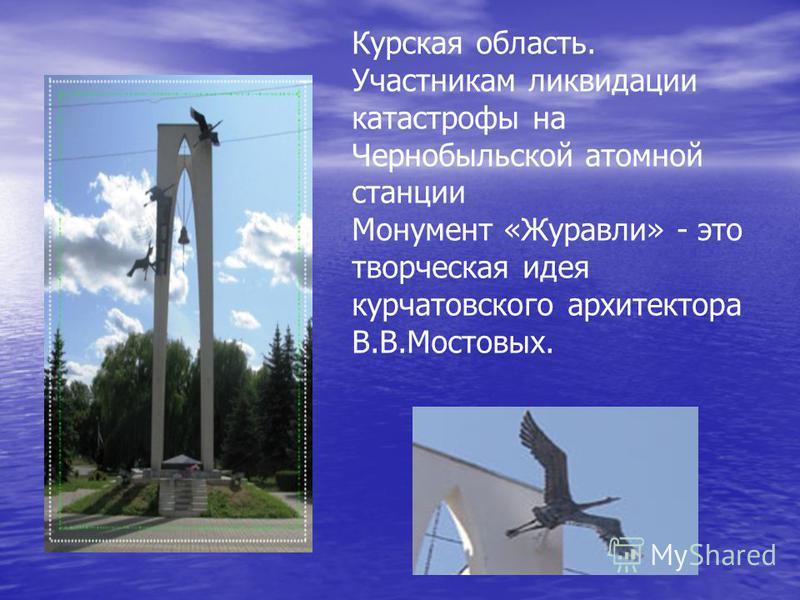 Курская область. Участникам ликвидации катастрофы на Чернобыльской атомной станции Монумент «Журавли» - это творческая идея курчатовского архитектора В.В.Мостовых.