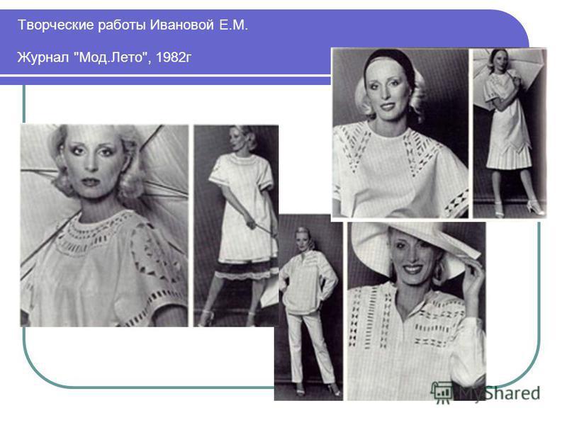 Творческие работы Ивановой Е.М. Журнал Мод.Лето, 1982 г