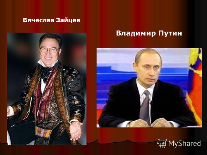 Вячеслав Зайцев Владимир Путин