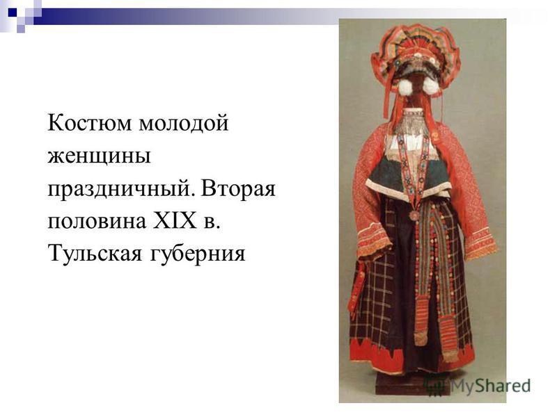Костюм молодой женщины праздничный. Вторая половина XIX в. Тульская губерния