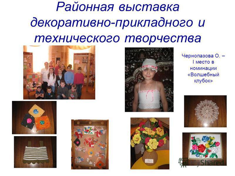 Районная выставка декоративно-прикладного и технического творчества Чернопазова О. – I место в номинации «Волшебный клубок»