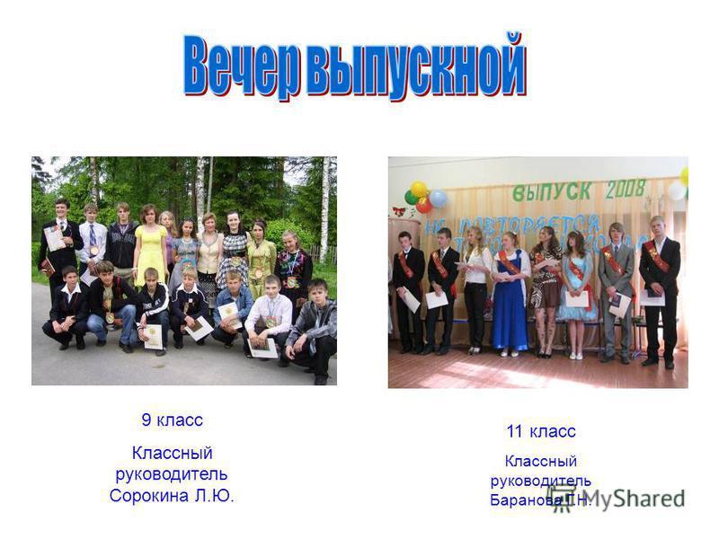 9 класс Классный руководитель Сорокина Л.Ю. 11 класс Классный руководитель Баранова Г.Н.