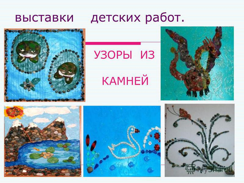 выставки детских работ. УЗОРЫ ИЗ КАМНЕЙ