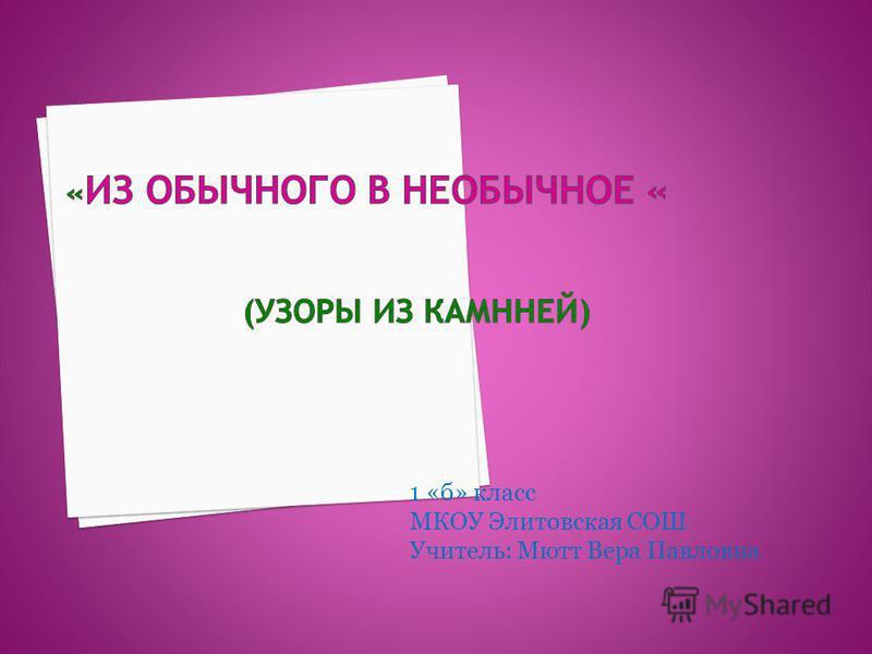 1 «б» класс МКОУ Элитовская СОШ Учитель: Мютт Вера Павловна