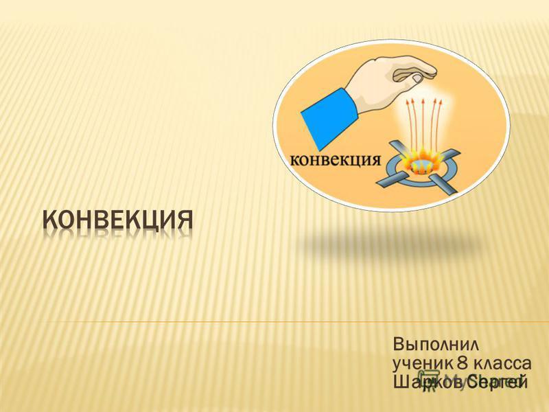 Выполнил ученик 8 класса Шарков Сергей