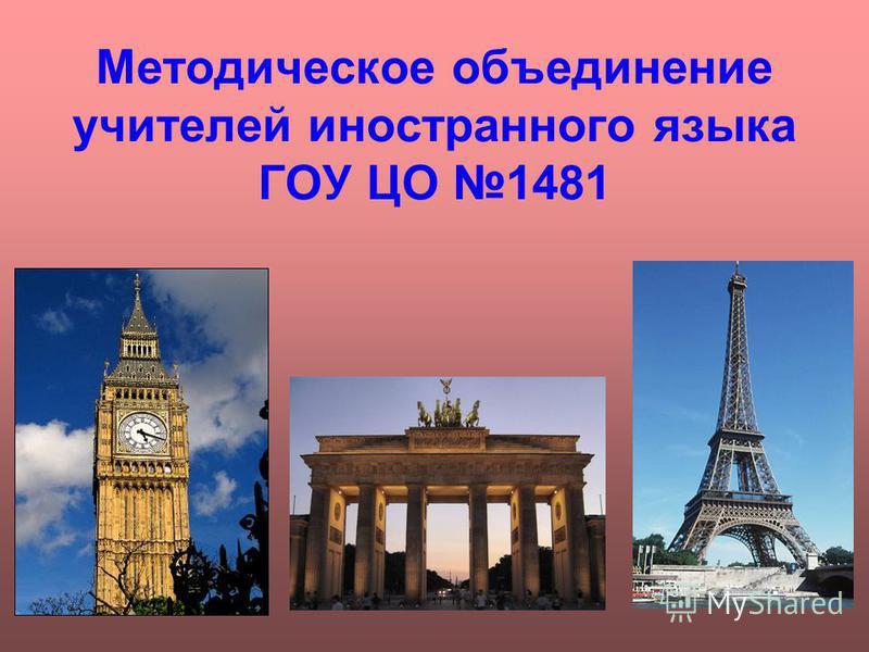 Методическое объединение учителей иностранного языка ГОУ ЦО 1481