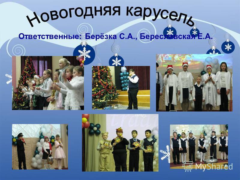 Ответственные: Берёзка С.А., Береславская Е.А.