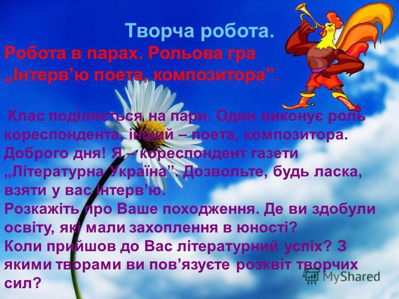 Летить українська пісня над світом, її знають, люблять і співають майже в усіх куточках голубої планети, тому що вона зцілює душу, додає снаги, підбадьорює в скрутну хвилину, примушує думати (М. Сингаївський).