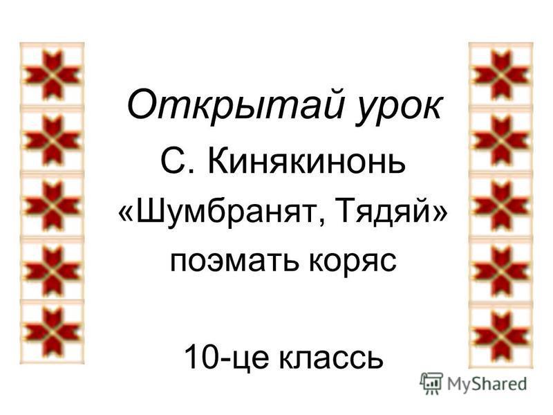 Открытай урок С. Кинякинонь «Шумбранят, Тядяй» поэмать коряс 10-це классь