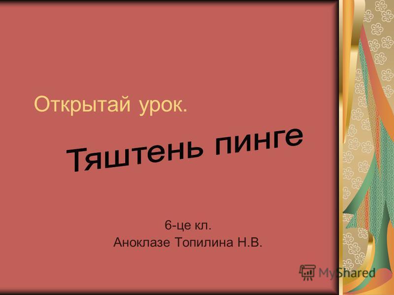 Открытай урок. 6-це кл. Аноклазе Топилина Н.В.