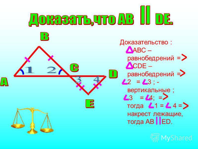 Доказательство : АВС – равнобедрений = CDE – равнобедрений = 2 = 3 ; - вертикальные ; 3 = 4; = тогда 1 = 4 = накрест лежащие, тогда АВ ED.