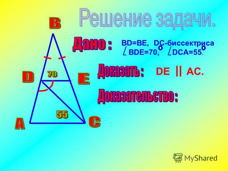 BD=ВE, DC-биссектриса BDE=70, DCA=55. DE AC.