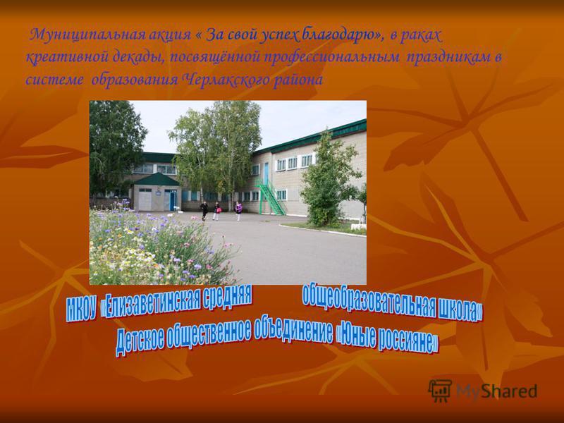 Муниципальная акция « За свой успех благодарю», в раках креативной декады, посвящённой профессиональным праздникам в системе образования Черлакского района