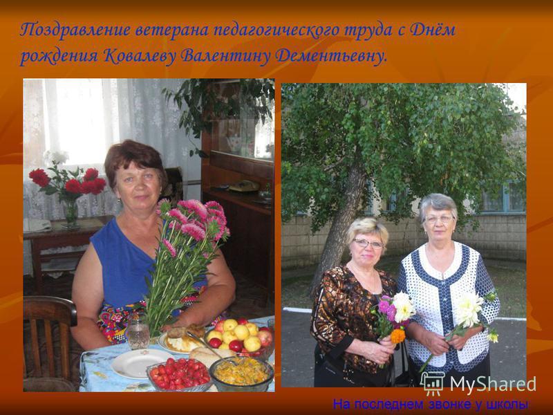 Поздравление ветерана педагогического труда с Днём рождения Ковалеву Валентину Дементьевну. На последнем звонке у школы