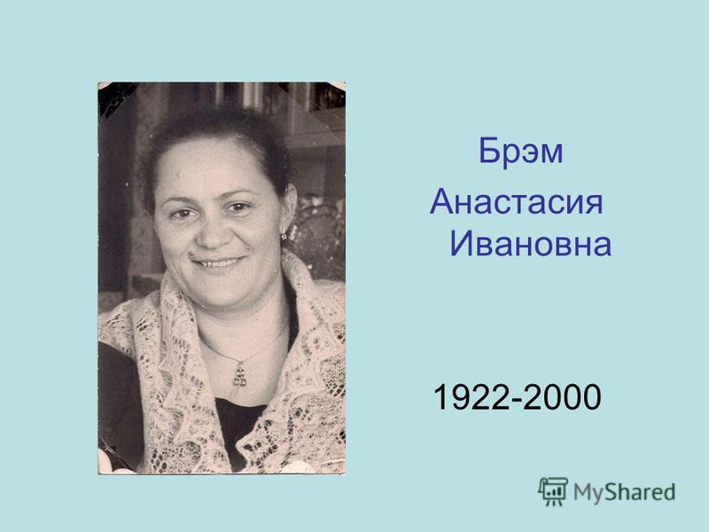Брэм Анастасия Ивановна 1922-2000