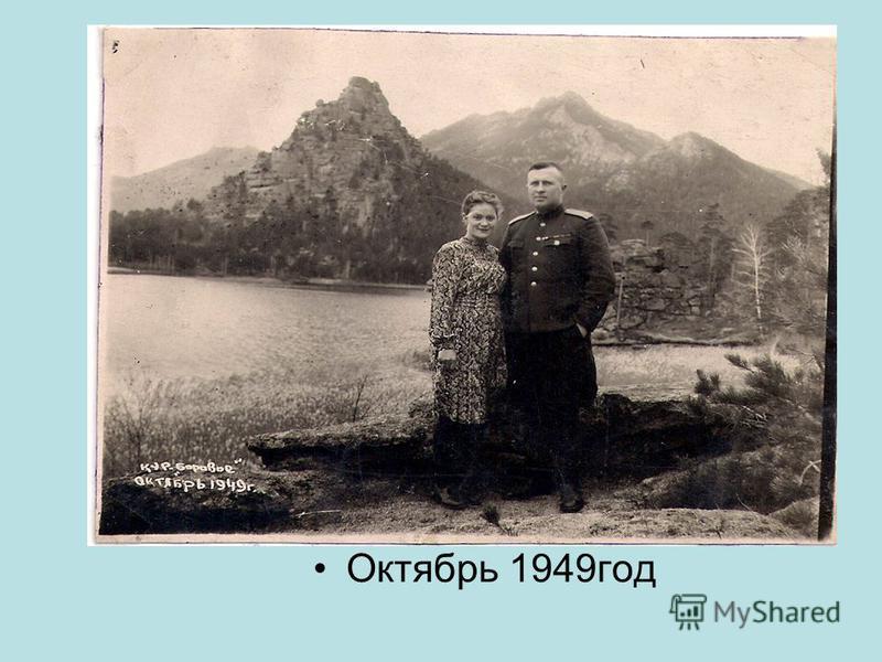 Октябрь 1949 год
