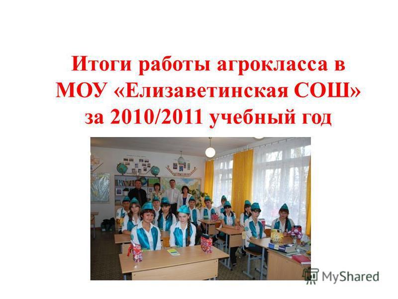 Итоги работы агрокласса в МОУ «Елизаветинская СОШ» за 2010/2011 учебный год
