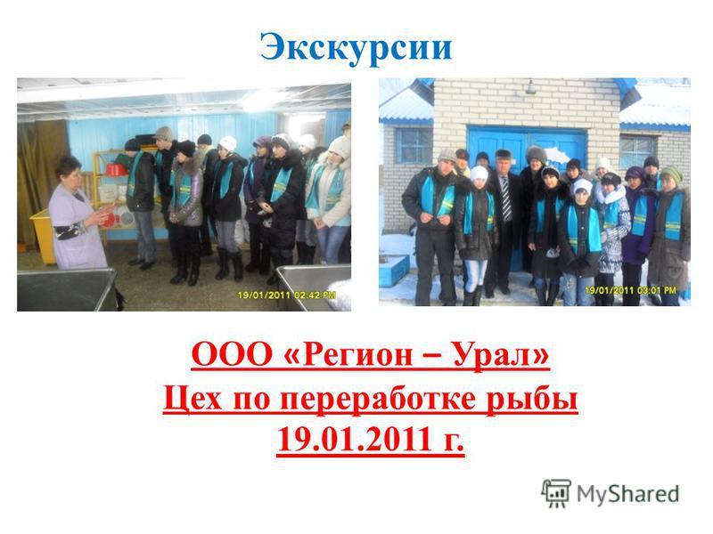 Экскурсии ООО « Регион – Урал » Цех по переработке рыбы 19.01.2011 г.
