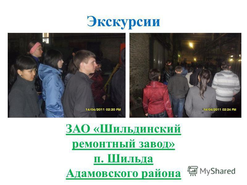 Экскурсии ЗАО «Шильдинский ремонтный завод» п. Шильда Адамовского района