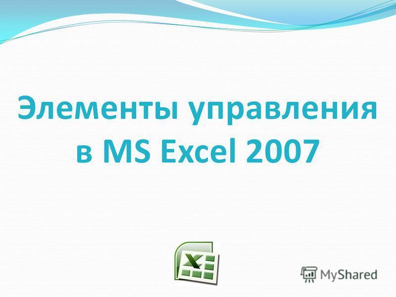 Элементы управления в MS Excel 2007