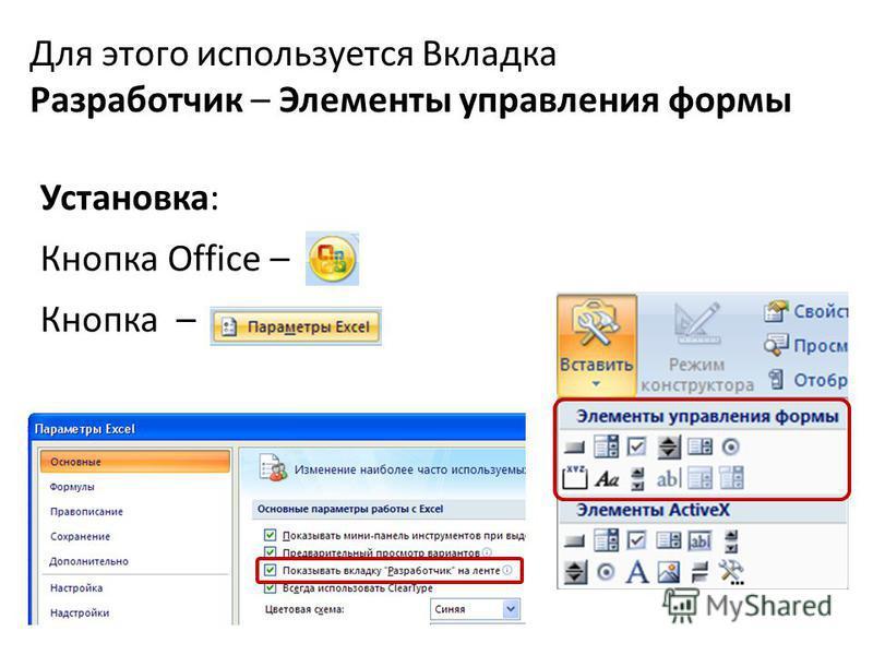 Для этого используется Вкладка Разработчик – Элементы управления формы Установка: Кнопка Office – Кнопка –