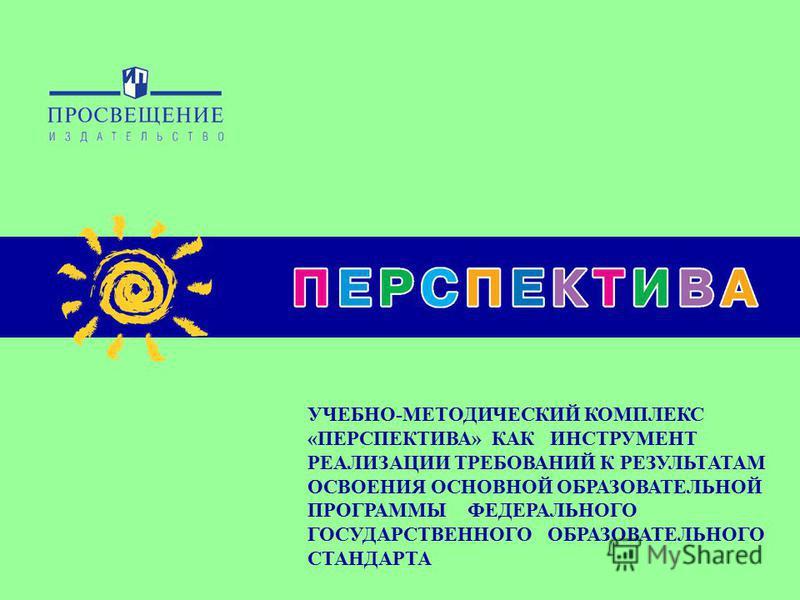 УЧЕБНО-МЕТОДИЧЕСКИЙ КОМПЛЕКС «ПЕРСПЕКТИВА» КАК ИНСТРУМЕНТ РЕАЛИЗАЦИИ ТРЕБОВАНИЙ К РЕЗУЛЬТАТАМ ОСВОЕНИЯ ОСНОВНОЙ ОБРАЗОВАТЕЛЬНОЙ ПРОГРАММЫ ФЕДЕРАЛЬНОГО ГОСУДАРСТВЕННОГО ОБРАЗОВАТЕЛЬНОГО СТАНДАРТА