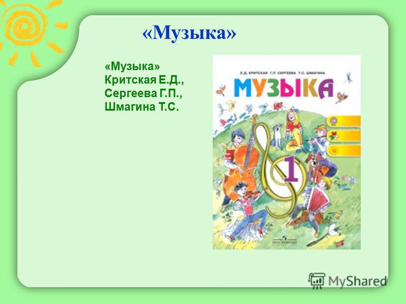«Музыка» Критская Е.Д., Сергеева Г.П., Шмагина Т.С.