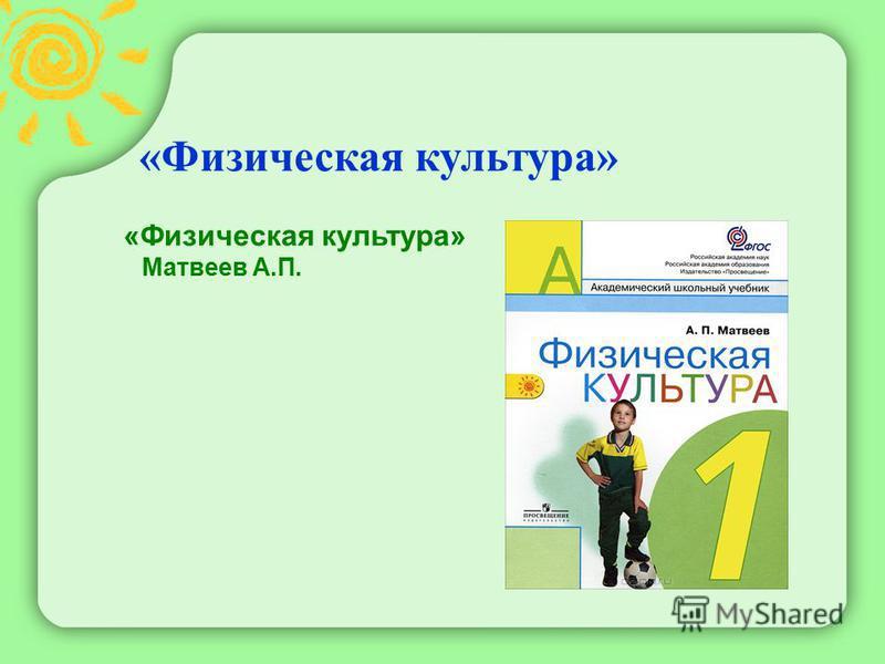 «Физическая культура» «Физическая культура» Матвеев А.П.