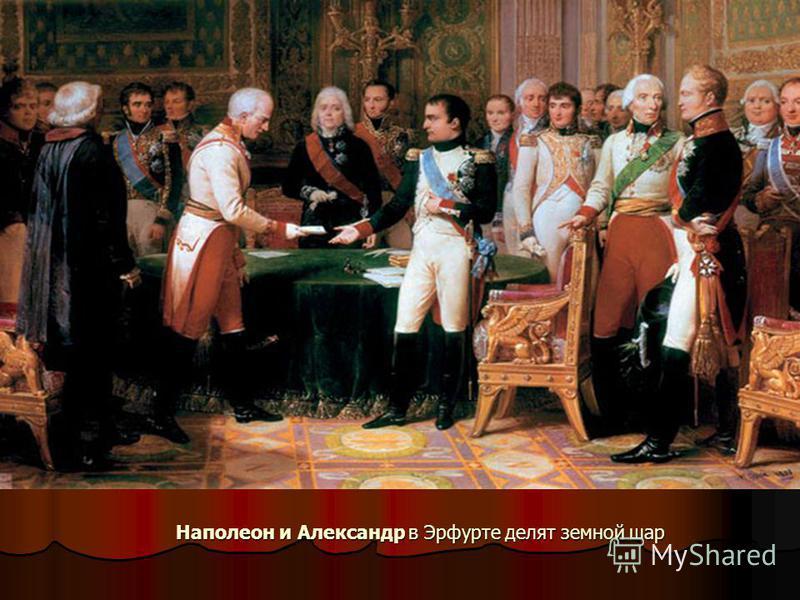 Наполеон и Александр в Эрфурте делят земной шар