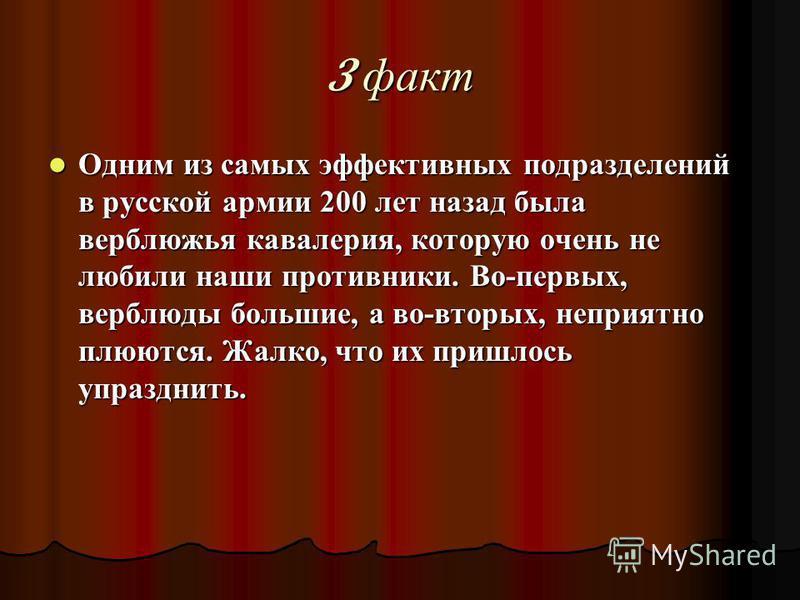 3 факт Одним из самых эффективных подразделений в русской армии 200 лет назад была верблюжья кавалерия, которую очень не любили наши противники. Во-первых, верблюды большие, а во-вторых, неприятно плюются. Жалко, что их пришлось упразднить. Одним из