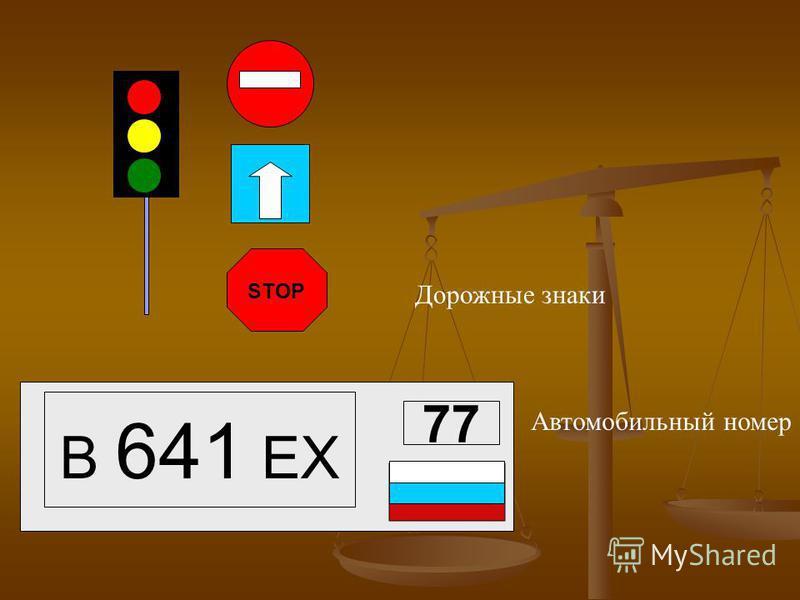 STOP 77 В 641 ЕХ Автомобильный номер Дорожные знаки
