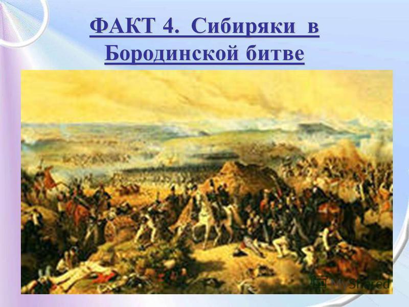 ФАКТ 4. Сибиряки в Бородинской битве