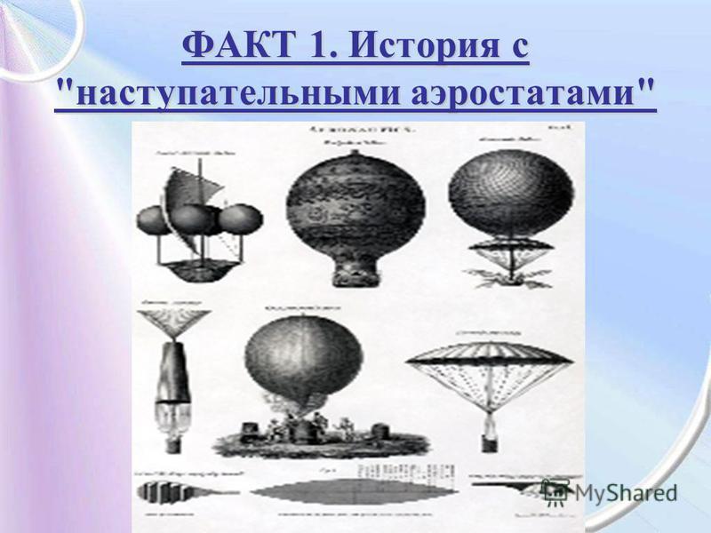 ФАКТ 1. История с наступательными аэростатами