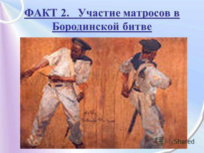 ФАКТ 2. Участие матросов в Бородинской битве